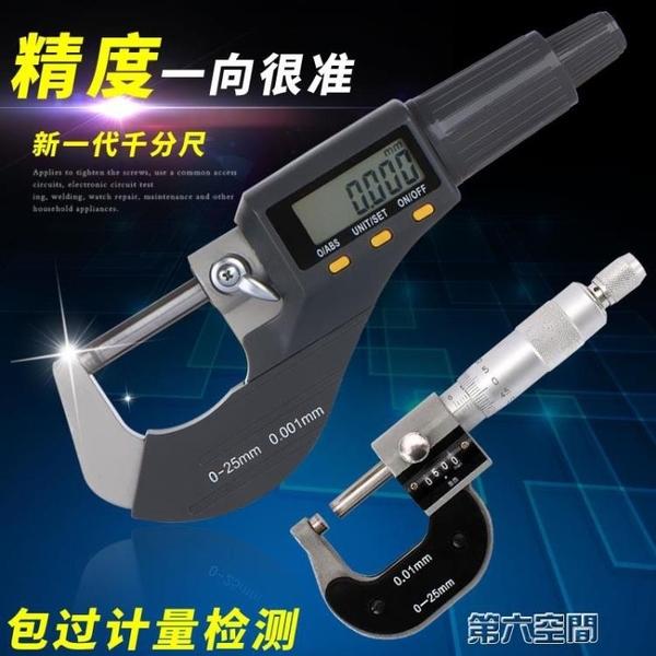 千分尺 電子數顯外徑千分尺百分尺 0-25-50mm高精度0.001螺旋測微器卡尺 中秋好物 MKS