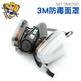 精準儀錶 防毒面罩 3M防塵面罩 3M防塵口罩 PM2.5過濾 有機蒸氣 噴漆 粉塵 實驗室 汽車噴漆
