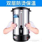 304不銹鋼開水桶商用奶茶店20L保溫桶燒水桶家用電熱水桶CY『韓女王』