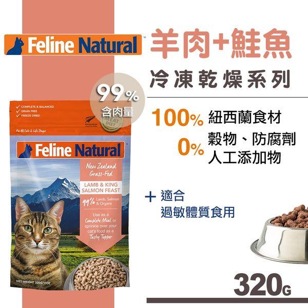 【SofyDOG】K9 Feline 貓糧生食餐-冷凍乾燥 羊+鮭(320g)貓飼料 貓糧 生食