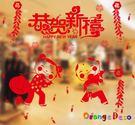 壁貼【橘果設計】恭賀新憘娃娃 DIY組合...