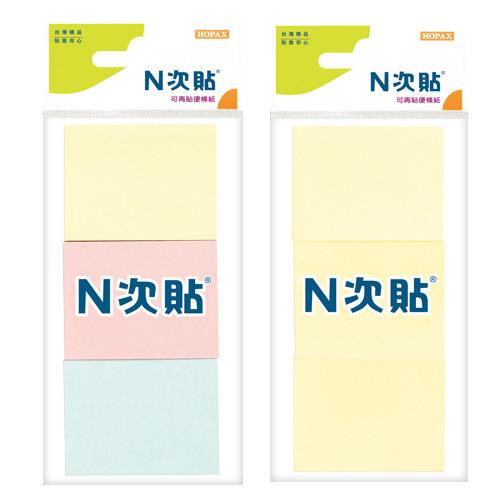 【奇奇文具】N次貼 61101/61102 三色便條紙 (兩色)