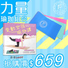 Fun Sport yoga 力量瑜珈組合《愛動女孩瑜珈課》+乳膠彈力帶