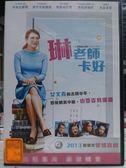 影音專賣店-K01-069-正版DVD【琳老師卡好】-茱莉安摩爾