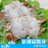 【台北魚市】 澎湖扁蟹身 600g