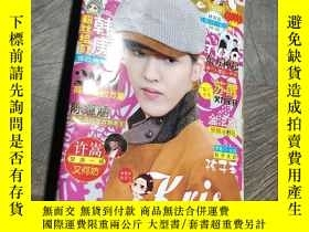 二手書博民逛書店甜蜜愛豆2013年1月罕見吳亦凡 張藝興Y403679