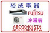 【高雄裕成電器】FUJITSU日本富士通一對一薄型埋入式冷暖氣 ARCG040LSTA  AOCG040LBTA    陽岱鋼代言