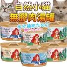 【培菓寵物48H出貨】Natural Kitty 自然小貓 100%純肉 無膠肉湯罐鮪魚佐雞湯貓罐頭-80g