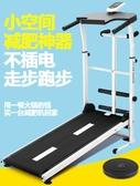小空間走步簡易跑步機散步機神器健身運動器材家用 LX 伊蒂斯