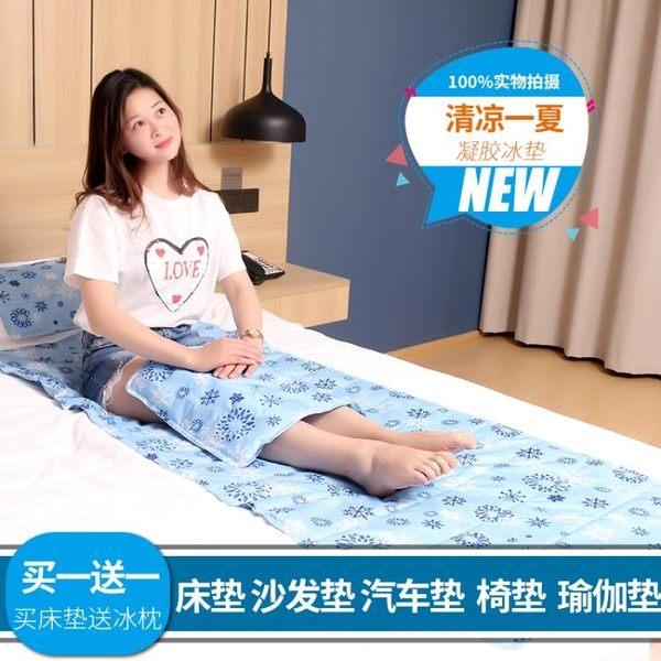 坐墊 夏季凝膠冰墊免注水降溫冰席床墊水墊汽車宿舍床墊寵物冰墊- - 古梵希