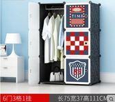 簡易衣櫃成人樹脂塑料組裝雙人收納櫃子臥室裝衣服簡約現代經濟型【1件免運好康八九折】