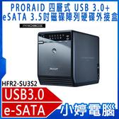 【免運+3期零利率】全新 ProBox HFR2-SU3S2 四層式 USB 3.0+eSATA 3.5吋磁碟陣列硬碟外接盒