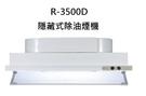 【系統家具】櫻花 SAKURA R-35...