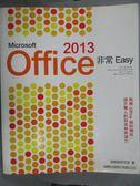 【書寶二手書T2/電腦_PDJ】Microsoft Office 2013 非常 EASY_施威銘研究室