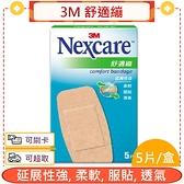 3M 舒適繃 5入/盒+愛康介護+