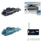 微型六通無線遙控潛水艇充電遙控船快艇飛艇核潛艇電動兒童玩具 快意購物網