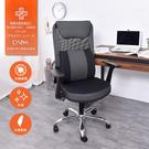 抗菌 電腦椅 辦公椅 凱堡 赫柏 獨家日本大和抗菌防臭電腦椅/辦公椅 贈PU腰 【A13752】