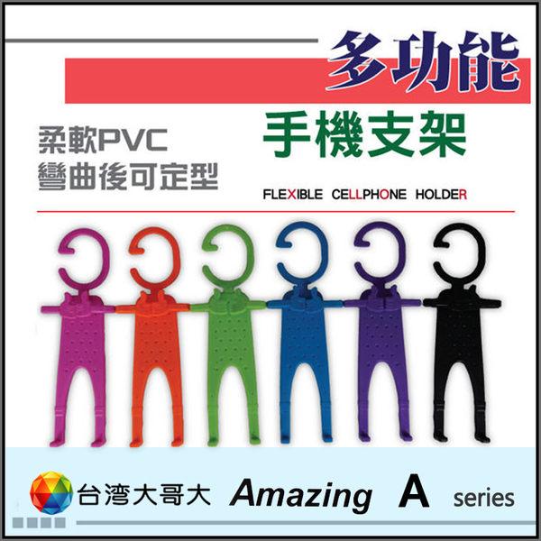 ◆多功能手機支架/卡通人形手機支架/台灣大哥大 TWM A1/A2/A3/A3S/A4/A4S/A4C/A5/A5S/A5C/A6/A6S/A7/A8