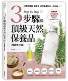 (二手書)3步驟做頂級天然保養品【暢銷修訂版】:65款保養品、貼身皂、自然美膚配方..