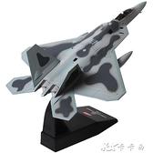 飛機模型 1:100特爾博F22合金F-22隱身戰斗機仿真成品軍事航模擺件 【中秋鉅惠】