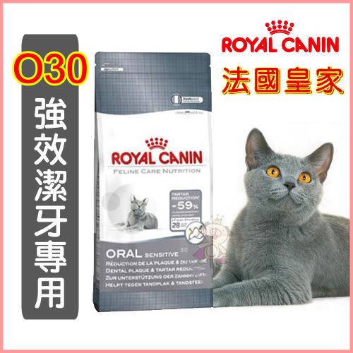 *KING WANG*【】法國皇家《O30 強效潔牙貓專用》貓飼料-3.5kg