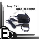 【EC數位】SONY BX1 假電池電源供應器 RX100 M2 M3 M4 RX1 HX100 RX1R