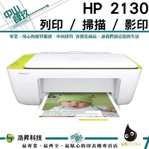 【破盤價↘990】HP DJ-2130 多功能噴墨事務機
