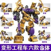 錦江大力神變形玩具金剛六合體工程車汽車機器人超大組合模型男孩LXY7731『麗人雅苑』