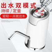 電動抽水器桶裝水支架純凈水桶飲水機水龍頭壓水器自動上水器 初語生活館