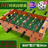 兒童桌上足球台桌式游戲機桌游室內小型桌面球類男孩親子互動玩具igo