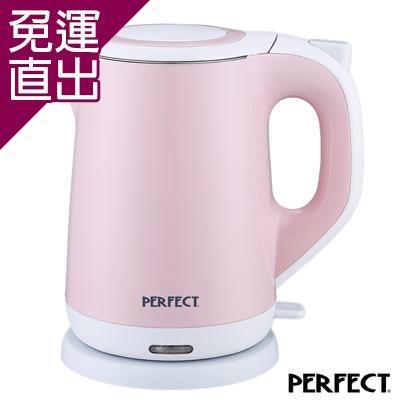 小太陽/PERFECT (福利品)1.8L雙層隔熱不鏽鋼快煮壺(隨機出貨)【免運直出】