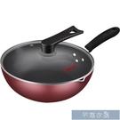 炒鍋鍋家用炒菜鍋平底鍋少油煙電磁爐燃氣適用沾鍋具 快速出貨 YYS