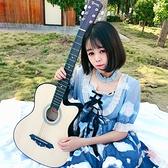 吉他初學者女生款男學生通用樂器新手入門練習木吉塔38寸民謠吉他