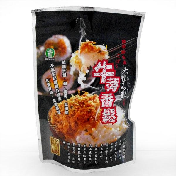 【台灣尚讚愛購購】將軍區農會-牛蒡香鬆220g(原味、海苔兩種口味)