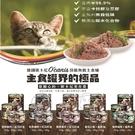 此商品48小時內快速出貨》德國貓罐 歐卡尼 O'Canis貓咪無穀主食罐 100g