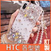 HTC U20 5G U19e U12+ life Desire21 pro 19s 19+ 12s U11+ 點綴金寶石 手機殼 水鑽殼 訂製