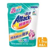 【一匙靈】極速淨EX超濃縮洗衣精(1.5kg補充包 x 6入)