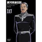 動漫 - 銀河英雄傳說-10 DVD...