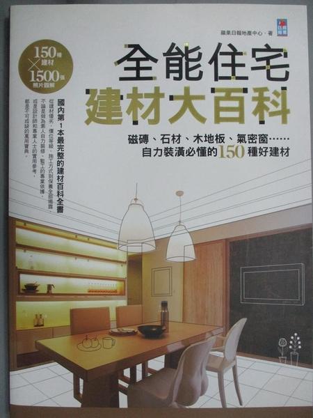 【書寶二手書T8/建築_WGR】全能住宅建材大百科_蘋果日報地產中心