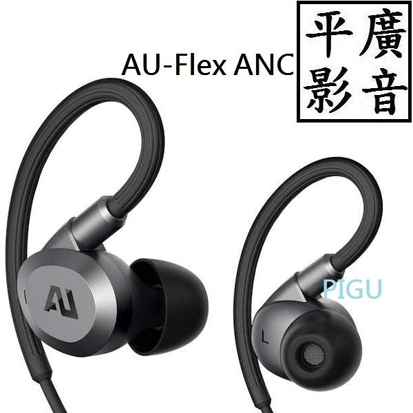 平廣 送袋 Ausounds AU-Flex ANC 藍芽耳機 頸掛式 可降噪 環境音 公司貨保一年