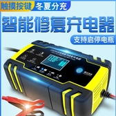汽車電瓶充電器12v24v伏摩托車蓄電池修復型大功率啟停電瓶充電機(免運快出)