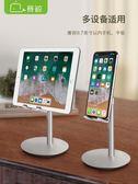 現貨 賽鯨手機支架桌面懶人床頭看電視多功能通用iPad平板支撐直播支架 萬聖節