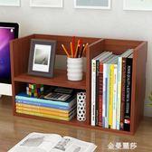 學生用桌上書架簡易書桌面置物架小書架辦公室書桌宿舍迷你收納架igo 金曼麗莎