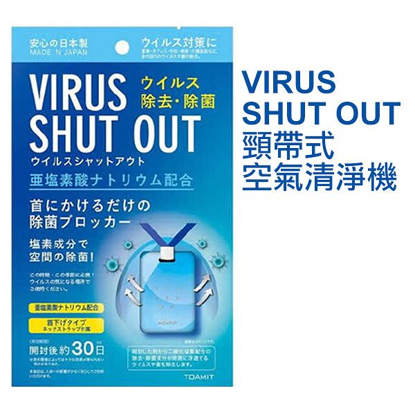 日本 TOAMIT Virus Shut Out 頸帶式空氣清淨機 一入 藍色 二氧化氯 隱形口罩【小紅帽美妝】