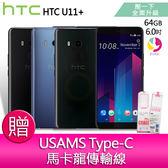 分期0利率 HTC U11+ (64GB) 6吋 防水旗艦機【贈USAMS Type-C馬卡龍傳輸線*1】