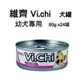 維齊-犬罐-幼犬專用80g*24罐-箱購