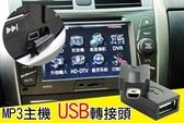 MP3 DVD影音主機 USB專接頭 USB讀卡 USB線組 主機線組 USB轉接線