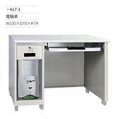 電腦桌/辦公桌(鍵盤抽屜)417-1 W100×D70×H74
