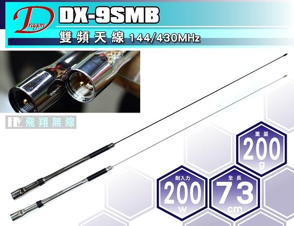《飛翔無線》Dragon DX-9SMB 雙頻天線〔台灣製造 全長73cm 重量200g 耐入力200W〕DX9SMB