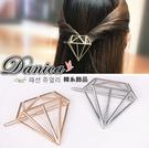 髮夾 現貨 韓國熱賣甜美浪漫女神款金屬感立體鑽石造型髮夾/扣夾(2色) S7676  Danica 韓系飾品